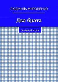 Людмила Мироненко -Два брата. Сказки отМилы