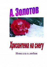 А. Золотов -Хризантема на снегу. Новелла о любви