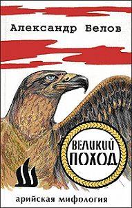 Александр Белов (Селидор) -Великий поход