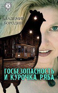 Владимир Бородин -Госбезопасность и курочка ряба