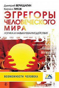 Д. С. Верищагин, К. В. Титов - Эгрегоры человеческого мира. Логика и навыки взаимодействия