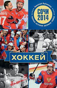 Николай Яременко -Хоккей. Наши!!!
