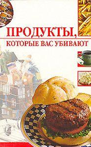 Линиза Жалпанова - Продукты, которые вас убивают