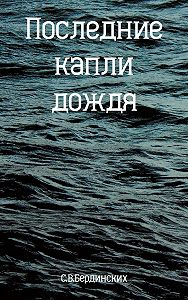 Степан Бердинских -Последние капли дождя. Маклюра