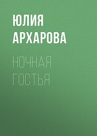 Юлия Архарова -Ночная гостья