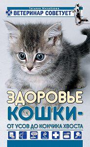 Т. А. Михайлова -Здоровье кошки от усов до кончика хвоста