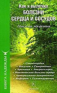 П. Аркадьев -Как я вылечил болезни сердца и сосудов