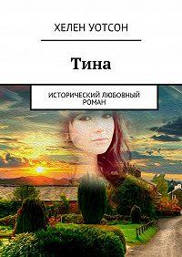 Хелен Уотсон -Тина. исторический любовный роман