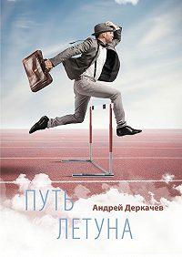 Андрей Деркачев -Путь летуна