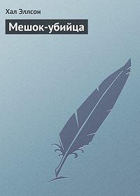 Хал Эллсон - Мешок-убийца