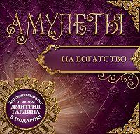 Дмитрий Гардин - Амулеты на богатство. Амулеты на привлечение денег