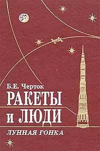 Борис Черток -Ракеты и люди. Лунная гонка
