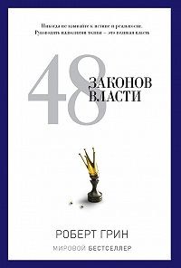 Роберт Грин -48 законов власти