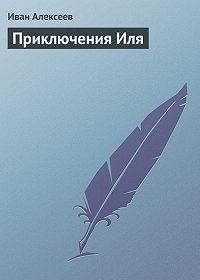 Иван Алексеев -Приключения Иля