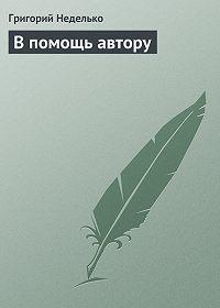 Григорий Неделько - В помощь автору