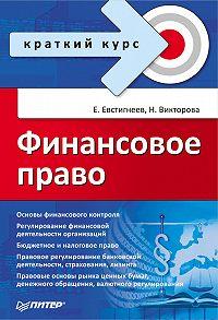 Е. Н. Евстигнеев -Финансовое право. Краткий курс