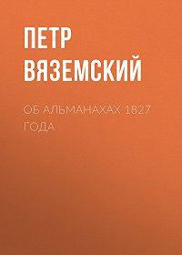 Петр Андреевич Вяземский -Об альманахах 1827 года