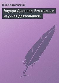 В. В. Святловский -Эдуард Дженнер. Его жизнь и научная деятельность