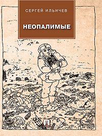 Сергей Ильичев -Неопалимые