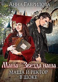 Анна Гаврилова -Маша и Ректор в шоке