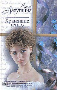 Елена Лагутина -Хранящие тепло