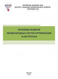Т. В. Ускова, Р. Ю. Селименков, Алеся Анищенко - Проблемы развития международных систем сертификации в АПК региона