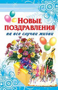 Оринэ Фидорович -Новые поздравления на все случаи жизни