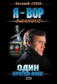 Евгений Сухов -Один против всех