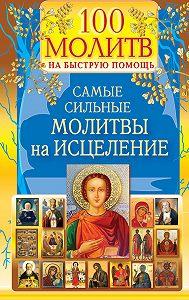 Наталия Берестова -100 молитв на быструю помощь. Самые сильные молитвы на исцеление