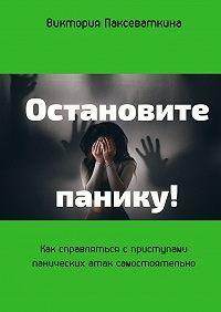 Виктория Паксеваткина -Остановите панику!