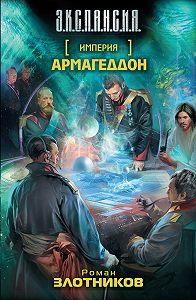 Роман Валерьевич Злотников -Армагеддон