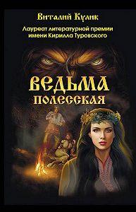 Виталий Кулик -Ведьма полесская