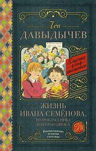 Лев Давыдычев -Жизнь Ивана Семёнова, второклассника и второгодника (сборник)