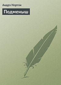Андрэ Нортон -Подменыш
