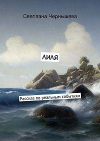 Светлана Чернышева -Лиля. Рассказ пореальным событиям