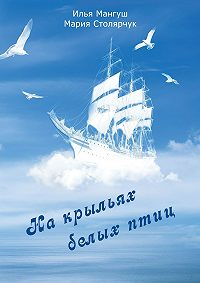Илья Мангуш -На крыльях белых птиц