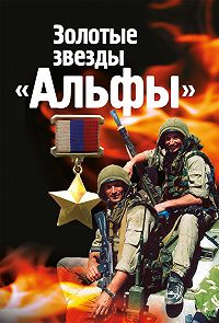 Михаил Болтунов - Золотые звезды «Альфы»