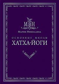 Мария В. Николаева -Основные школы хатха-йоги