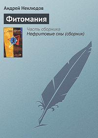 Андрей Неклюдов -Фитомания