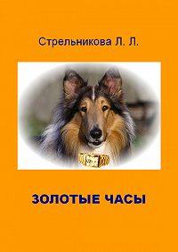 Людмила Стрельникова -Золотые часы