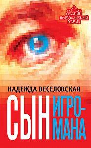 Надежда Веселовская -Сын игромана