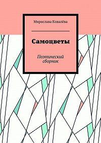 Мирослава Ковалёва -Самоцветы. Поэтический сборник