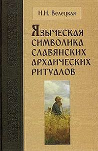 Наталья Велецкая -Языческая символика славянских архаических ритуалов