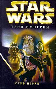 Стив Перри - Star Wars: Тени империи