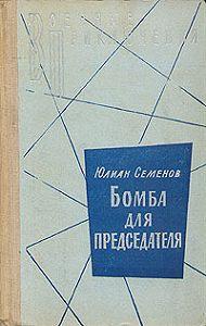Юлиан Семёнов -Бомба для председателя