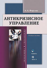 А. А. Фирсова - Антикризиcное управление. Учебное пособие