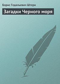 Борис Штерн -Загадки Черного моря