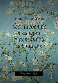 Анна Машковская -Волшебство вжизни счастливой женщины. Исцелениедуши