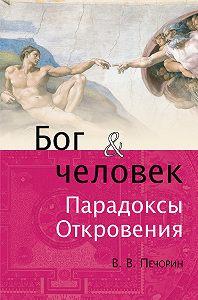 Виктор Печорин -Бог и человек. Парадоксы откровения