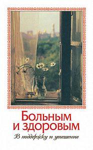 Татьяна Петрова -Больным и здоровым. В поддержку и утешение